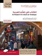 Alkitaab Fii Taalum Al Arabiyya